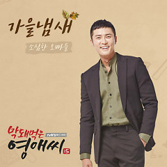 Rude Miss Young Ae 15 OST Part.2 - SosimBoys