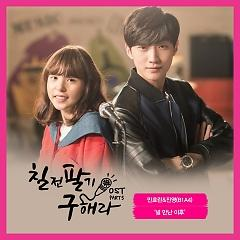 Perseverance, Goo Hae Ra OST Part.5 - Min Hyorin ft. Jin Young