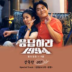 Reply 1994 OST Director's Cut - Various Artists