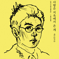 Love Is A Dog From Hell (Mini Album) - Mad Clown