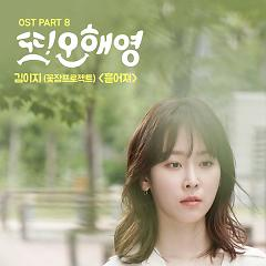 Oh Hae Young Again OST Part.8 - Ggotjam Project