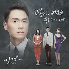 Mask OST Part.4 - Vasco