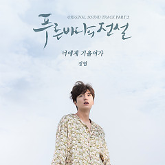 The Legend Of The Blue Sea OST Part.3 - Jung Yup
