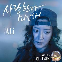 Angry Mom OST Part.1 - Ali