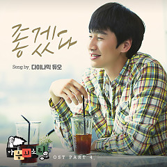 The Sound Of Your Heart OST Part.4 - Dynamic Duo
