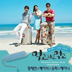 Eat Sleep Eat OST - Various Artists