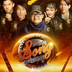 中国好歌曲第三季 第5期 / Sing My Song Season 3 (Tập 5) - Various Artists