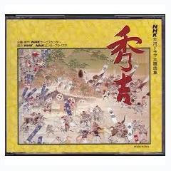 NHK Taiga Drama Theme Song Collection [Hideyoshi] CD2 - Various Artists