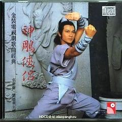 神雕侠侣/ Legendary Heroes (CD3) - Various Artists