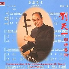 刘天一粤乐艺术/ Commemoration Of The Renowned Musician LIU Tian-Yi - Various Artists