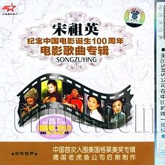 Commemorate The 100th Anniversary Of Chinese Film (CD1) - Tống Tổ Anh