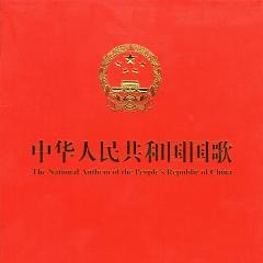 中华人民共和国国歌/ National Anthem Of The People