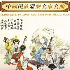 中国民族器乐名家名曲/ Classic Pieces Of China Tradrrional Instrumental Music (CD2) - Various Artists