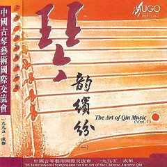 琴韵缤纷1/ The Art Of Qin Music Vol.1 - Various Artists