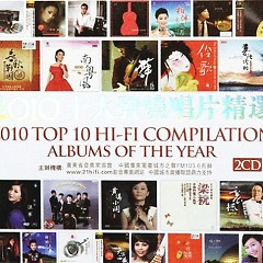 2010十大发烧唱片精选/ 2010 TOP 10 HI-FI Compilation Albums Of The Year (CD1) - Various Artists