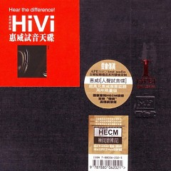 惠威试音天碟/ Hivi Hear The Difference (CD8) - Various Artists