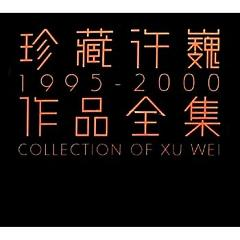 珍藏许巍1995-2000作品集/ Collection Of Xu Wei (CD1) - Hứa Ngụy