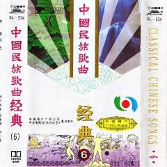 中国民族歌曲经典⑥/ Classical Chinese Songs 6 (CD2) - Various Artists