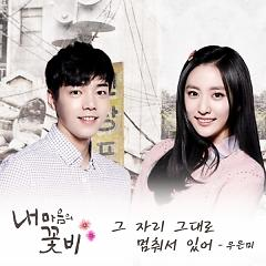 My Mind's Flower Rain OST Part.1 - Woo Eun Mi