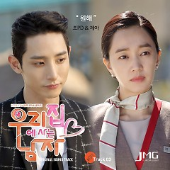 The Man Living In Our House OST Part.3, Jea - Cho PD