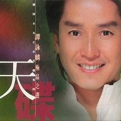 极品之选1/ The Best Songs 1 (CD2) - Đàm Vịnh Lân