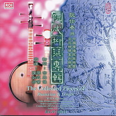 其它弹拨乐类-阮咸柳琴专辑 / The Collected Pieces Of Ruanxian & Linqin - Various Artists