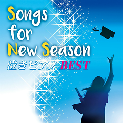 Songs for New Season The Best Ballads Played by Piano - Shintaro Aoki