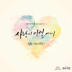 You Are A Gift OST Part.3 - Seonghwan