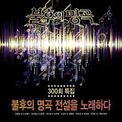Immortal Song (Singing The Legend And Duets - Special Feature) - Various Artists