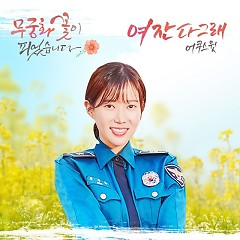 Lovers In Bloom OST Part.5 - ACOUSWEET