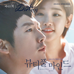 Beautiful Mind OST Part.1 - Bernard Park