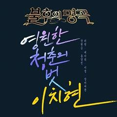 Immortal Song 2 (Lee Chi Hyun Special) - Various Artists