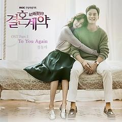 Marriage Contract OST Part.1 - Jung Dong Ha