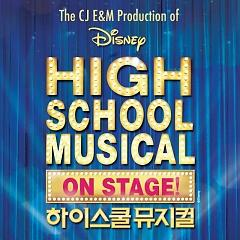 High School Musical OST - Various Artists