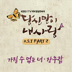 Only You My Love OST Part.2 - Jang Woo Ram