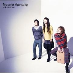 My Song Your Song - Ikimono Gakari