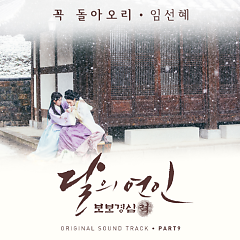 Moon Lovers: Scarlet Heart Ryo OST Part.9 - Im Sun Hae