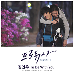 The Producers OST : Preview 02 - Kim Yeon Woo