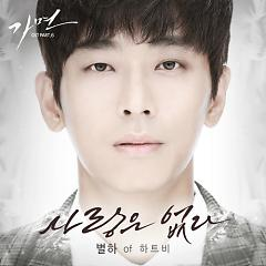 Mask Ost Part.6 - Byul Ha (Heart B)
