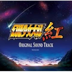 Gensou Shoujo Wars Kou Original Sound Track (CD3) - Sanbondo
