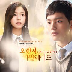 Orange Marmalade OST Season.1 - Various Artists