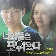 You're All Surrounded OST Part.4 - Kwon Jin Ah