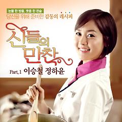 Feast Of The Gods OST Part.1 - Lee Seung Chul