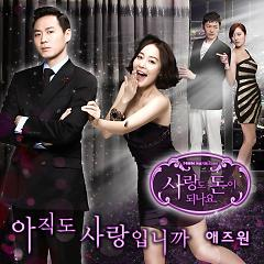 Can Love Become Money OST Part.1 - As One
