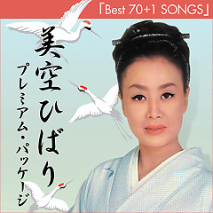 Best 70 + 1 Songs Disc 5 - Hibari Misora
