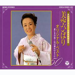Original Best Disc 2 - Hibari Misora
