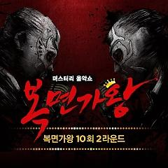 King Of Mask Singer - Various Artists
