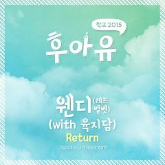 Who Are You – School 2015 OST Part. 7 - Wendy