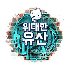 Infinite Challenge Great Heritage (Mini Album) - Various Artists
