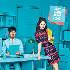 Introverted Boss OST - Various Artists